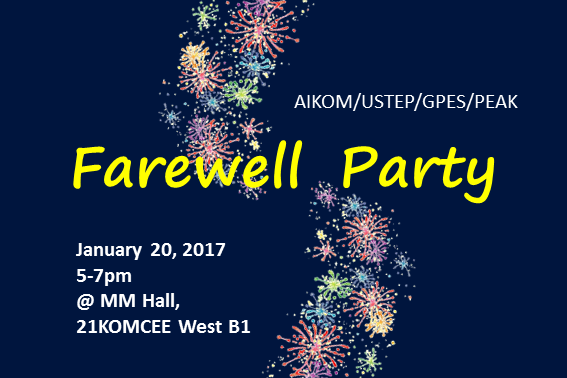 Farewell Party 2017-01 バナー