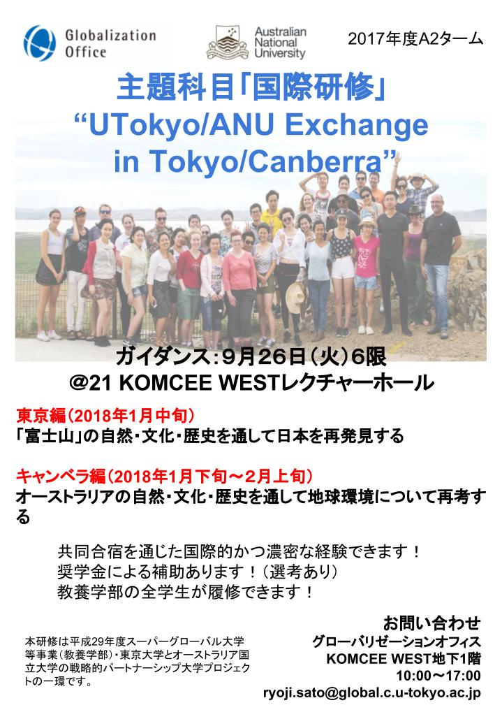 ANU exchange poster 2017 (JP)