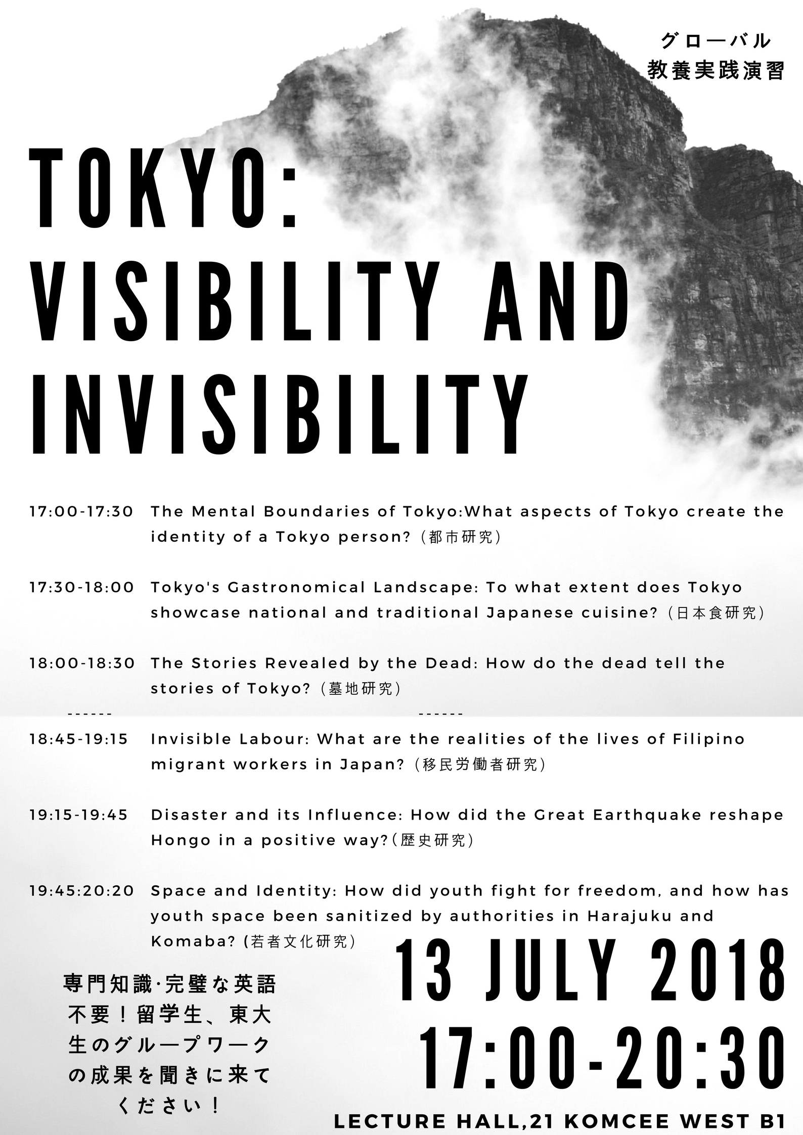 tokyo_ visibility and invisibility