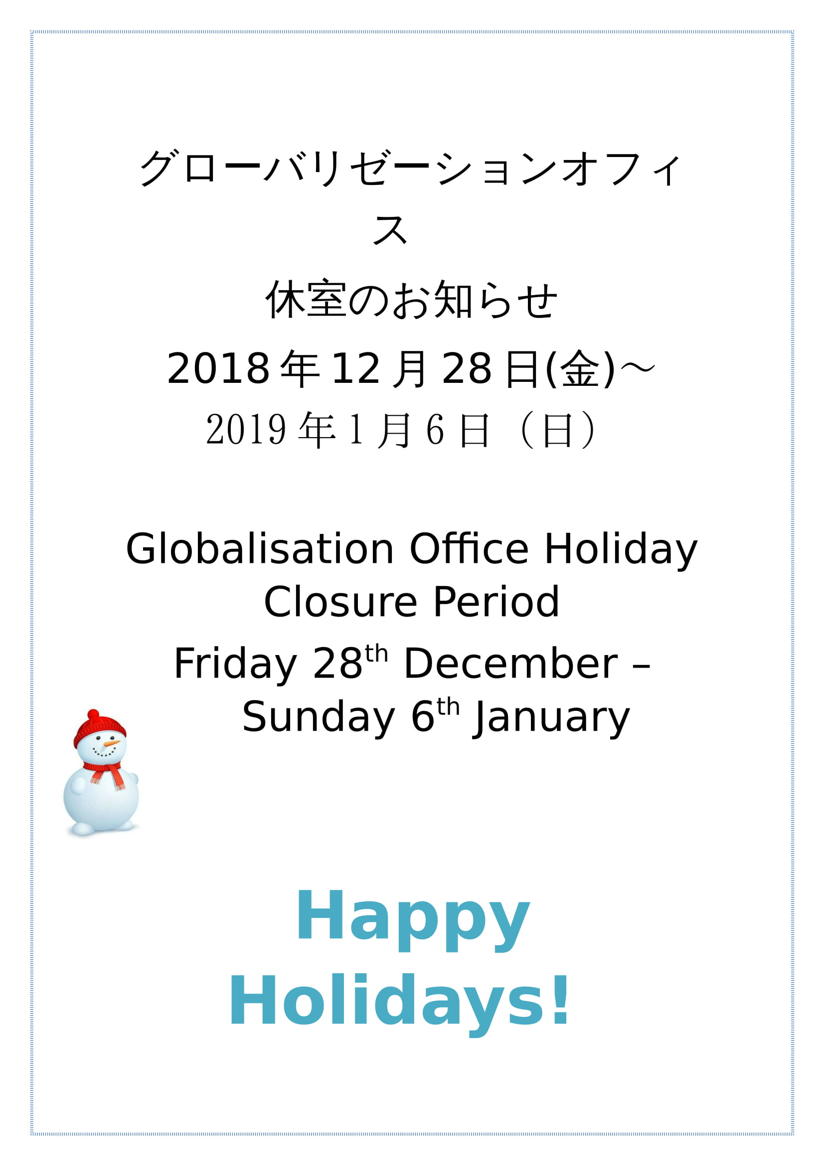 Holiday closure period notice-1